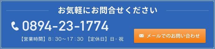 お気軽にお問い合わせ下さい。 株式会社平田電気 TEL:0894-23-1774