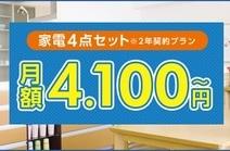 4点セット(テレビ・洗濯機・冷蔵庫・電子レンジ)