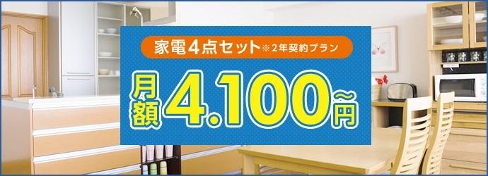 4点セット(テレビ・洗濯機・冷蔵庫・電子レンジ)のサムネイル