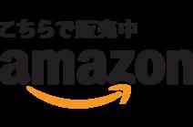 Amazonにてネット通販も実施中!